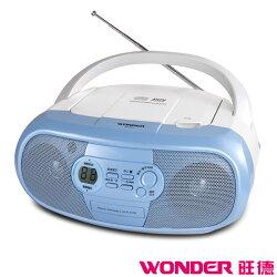 【WONDER旺德】手提CD音響 WD-8213