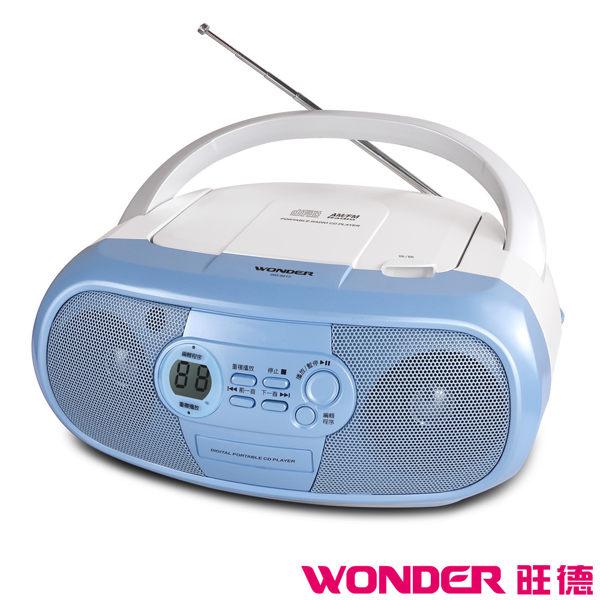 均曜家電:【WONDER旺德】手提CD音響WD-8213