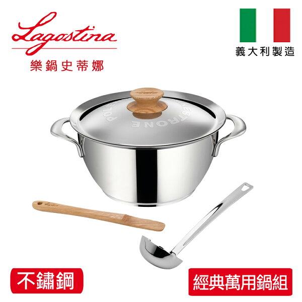 Lagostina樂鍋史蒂娜Minestrone&Polenta經典萬用鍋組LA-011193020324