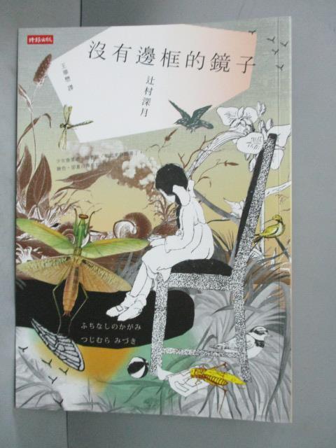 ~書寶 書T3/翻譯小說_LNN~沒有邊框的鏡子_ 村深月