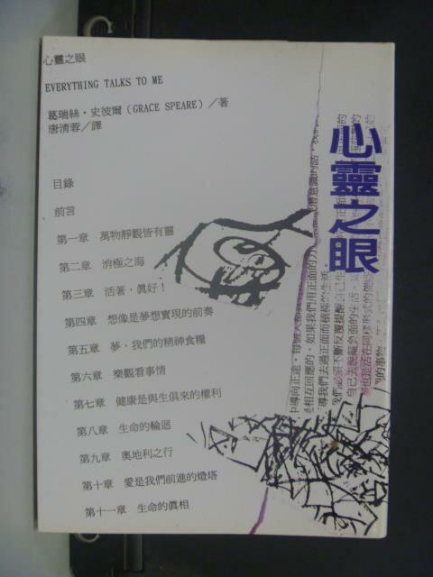 【書寶二手書T1/心靈成長_JLI】心靈之眼_Grace Speare, 唐清蓉, 陳淑芬
