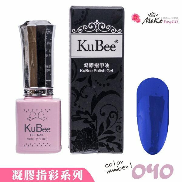 【KuBee】光撩凝膠指甲油#040