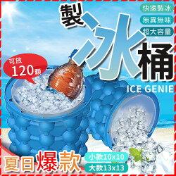 【夏日解暑神器→大號冰桶】製冰桶 家用冰盒 製冰桶 冰塊模具 硅膠冰桶 冰桶 ice genie【AF251】