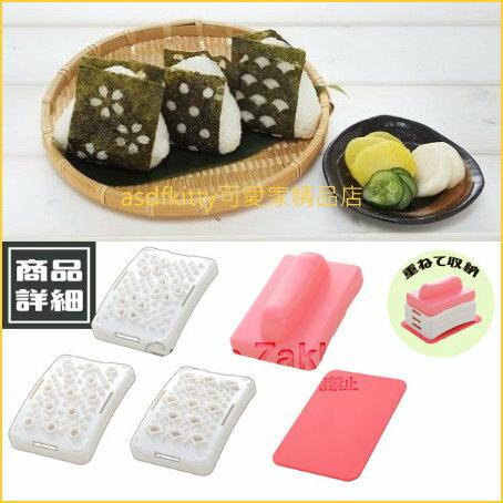 asdfkitty可愛家☆日本ARNEST櫻花水玉扇形海苔打孔器-讓飯糰好咬開-手卷跟壽司都適用-不怕海苔濕軟-日