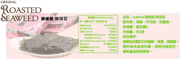nutrinini脆妮妮 - 燒海苔 (玫瑰鹽海苔) 2