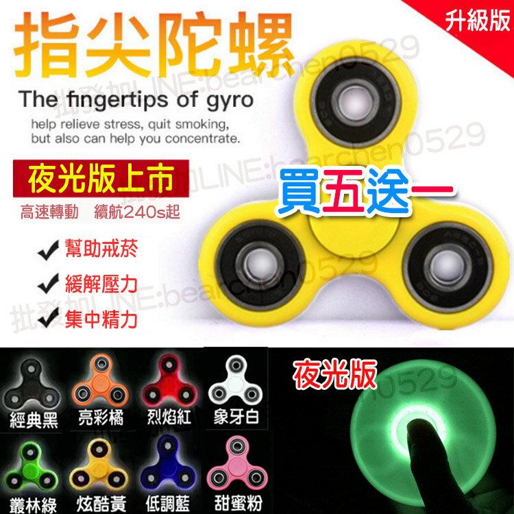 買五送一 超酷炫指尖陀螺~單手螺旋~夜光指間手指減壓玩具(多色可選)