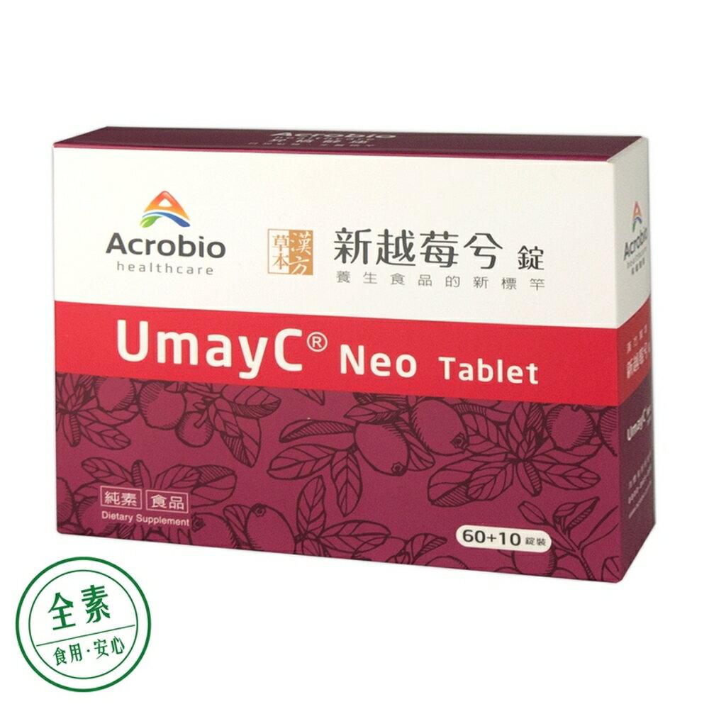 【昇橋健康Acrobio】新越莓兮 UmayC Neo (錠劑)-70錠裝