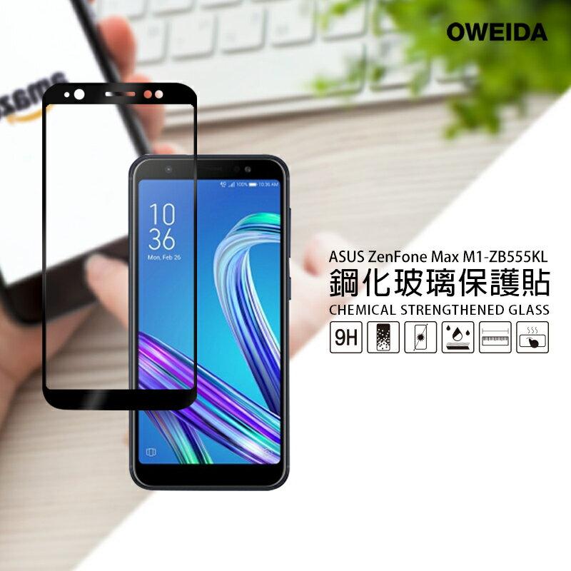 Oweida ASUS ZenFone Max M1(ZB555KL) 2.5D滿版鋼化玻璃貼