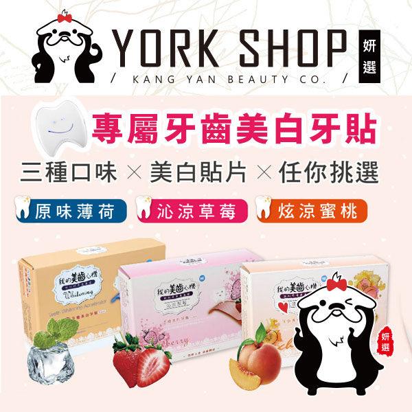【姍伶】我的美齒心機專用牙齒美齒牙貼(10包/盒) 原味薄荷 / 沁涼草莓 / 炫涼蜜桃
