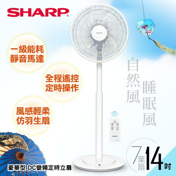 新品上市★贈玻璃水壺(市價$899)【SHARP夏普】14吋豪華型。DC變頻定時立扇PJ-S14GA