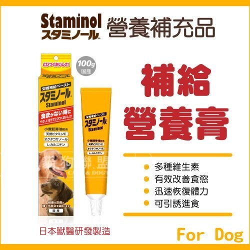 +貓狗樂園+ 日本Staminol【犬專用。增進食慾。補給營養膏。100g】325元 - 限時優惠好康折扣