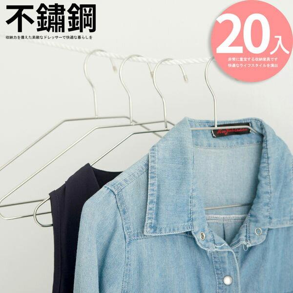 曬衣架/衣夾 不鏽鋼衣架20入MIT台灣製 完美主義【H0015】