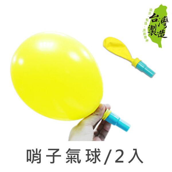 珠友文化:珠友BI-03041哨子氣球歡樂氣球派對佈置-2入