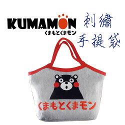 【KUMAMON 酷MA萌】NO.22熊本熊棉質刺繡手提袋(書包 手提包)