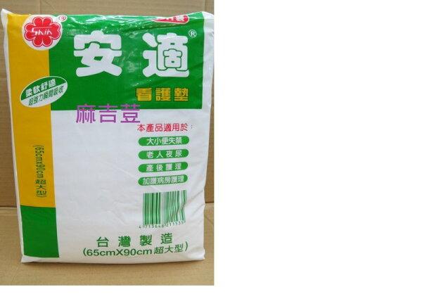 安適(原本是康好外包裝)65cmx90cm超大看護墊護理墊保潔墊尿布墊台灣製10片包一箱12包可搭包大人紙尿褲使用