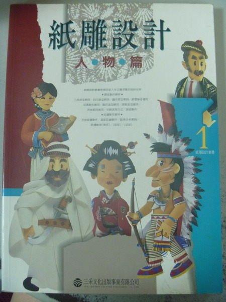 【書寶二手書T9/美工_XAU】紙雕設計:人物篇_三采編輯部