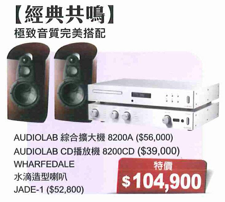 【集雅社】《經典共鳴》AUDIOLAB 綜合擴大機 8200A + CD播放機 8200CD + 喇叭4選1