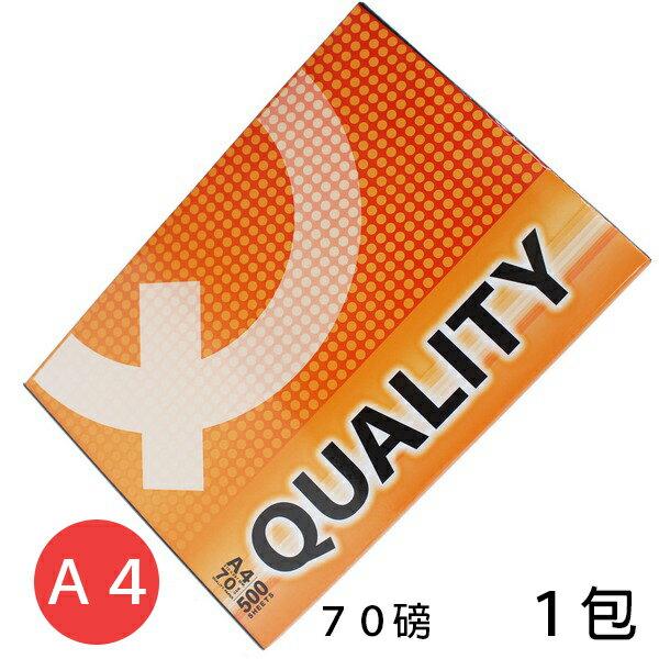 QUALITY A4影印紙 70磅(白色)橘色包裝/一包500張入 70磅影印紙