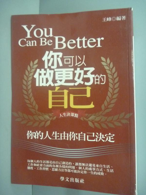 【書寶二手書T1/勵志_HER】你可以做更好的自己_王峰