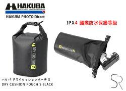 [滿3千,10%點數回饋]HAKUBA DRY CUSHION POUCH (S)  BLACK 相機包 顏色:黑色  HA28985CN