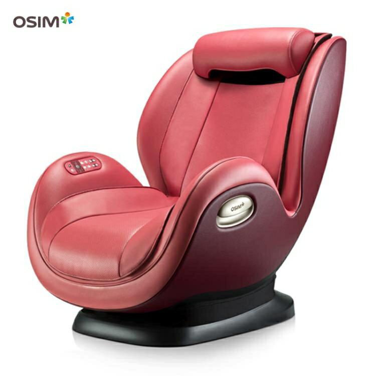 按摩椅 OSIM/傲勝OS-862 迷你天王椅 沙發椅 自動小戶型家用 迷你按摩椅 WJ 618購物節