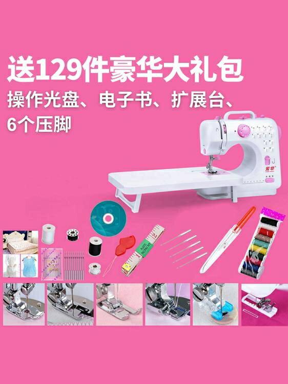 縫紉機 芳華縫紉機505A帶鎖邊小型臺式迷你全自動家用電動多功能吃厚衣車 WJ 父親節禮物 1