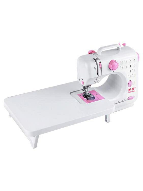縫紉機 芳華縫紉機505A帶鎖邊小型臺式迷你全自動家用電動多功能吃厚衣車 WJ 父親節禮物 0