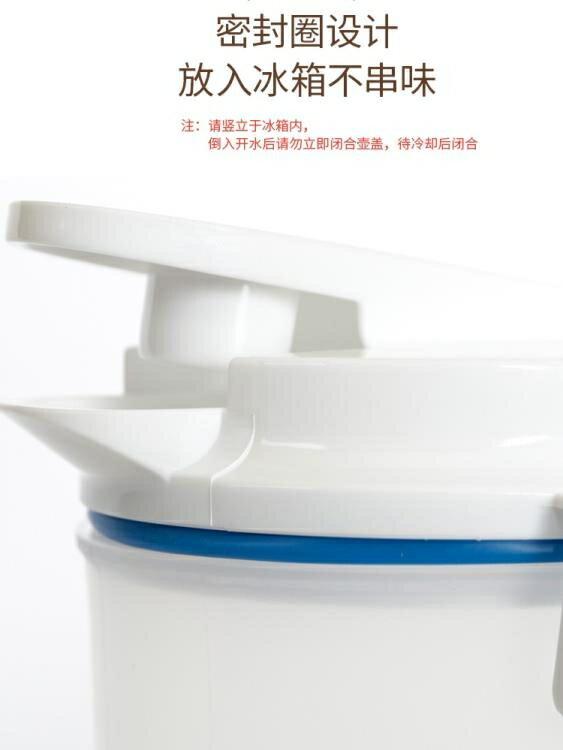 冷水壺 日本進口ASVEL冷水壺 塑料家用耐熱耐高溫涼開水大容量冰箱涼水壺 WJ 紓困振興 3