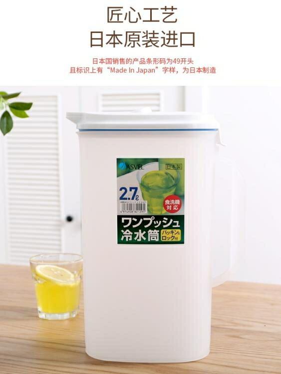 冷水壺 日本進口ASVEL冷水壺 塑料家用耐熱耐高溫涼開水大容量冰箱涼水壺 WJ 紓困振興 5