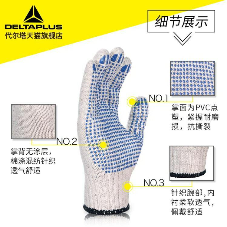 勞保手套 代爾塔針織手套勞動工作勞保手套透氣工地用干活點塑防滑耐磨搬運 七夕節禮物 3