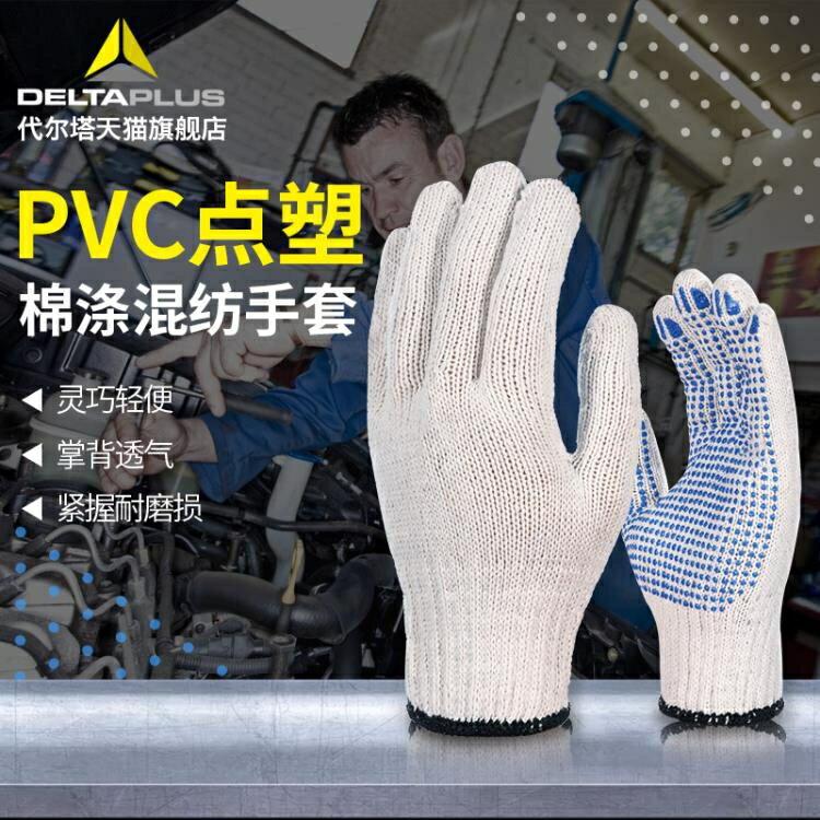 勞保手套 代爾塔針織手套勞動工作勞保手套透氣工地用干活點塑防滑耐磨搬運 七夕節禮物 0