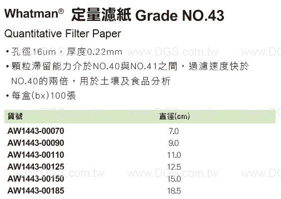 《Whatman?》定量濾紙 Grade NO.43 Quantitative Filter Paper