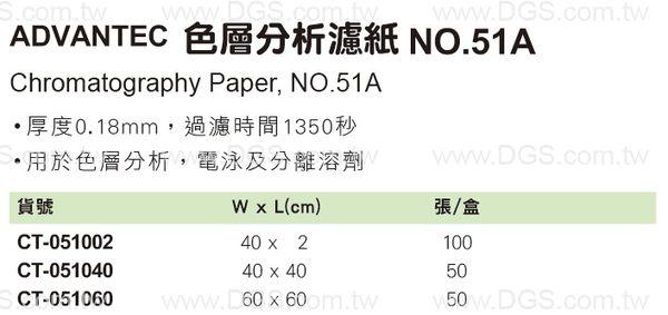 ~ADVANTEC~色層分析濾紙 NO.51A Chromatography Paper