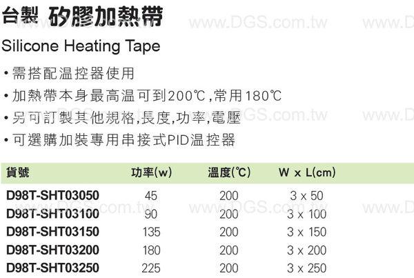 ~台製~矽膠加熱帶Silicone Heating Tape