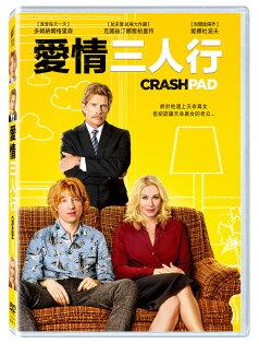 愛情三人行DVD