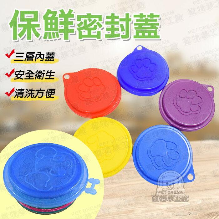 保鮮密封蓋 罐頭蓋 蓋子 塑膠蓋 保鮮蓋 密封蓋 收納蓋 生活雜貨 防塵蓋 防蟲蓋 簡易寵物碗