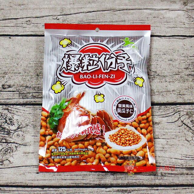 【0216零食會社】爆粒份子 蟹黃味葵花子仁125g