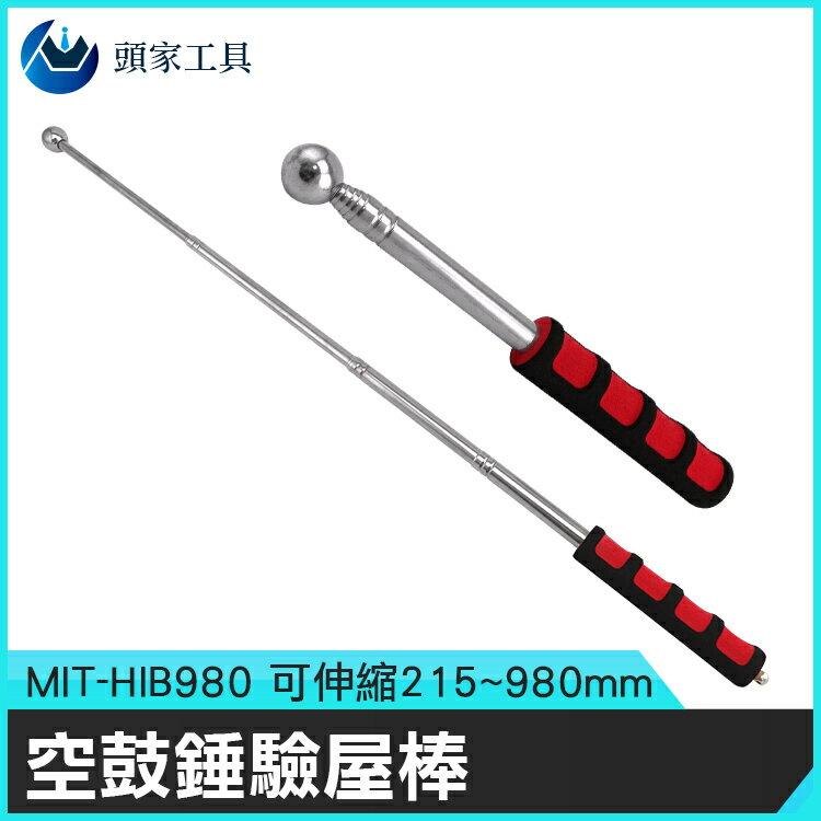 《頭家工具》驗樓棒 加粗型 紅藍兩色 海棉手柄 地板 MIT-HIB980   加強固定