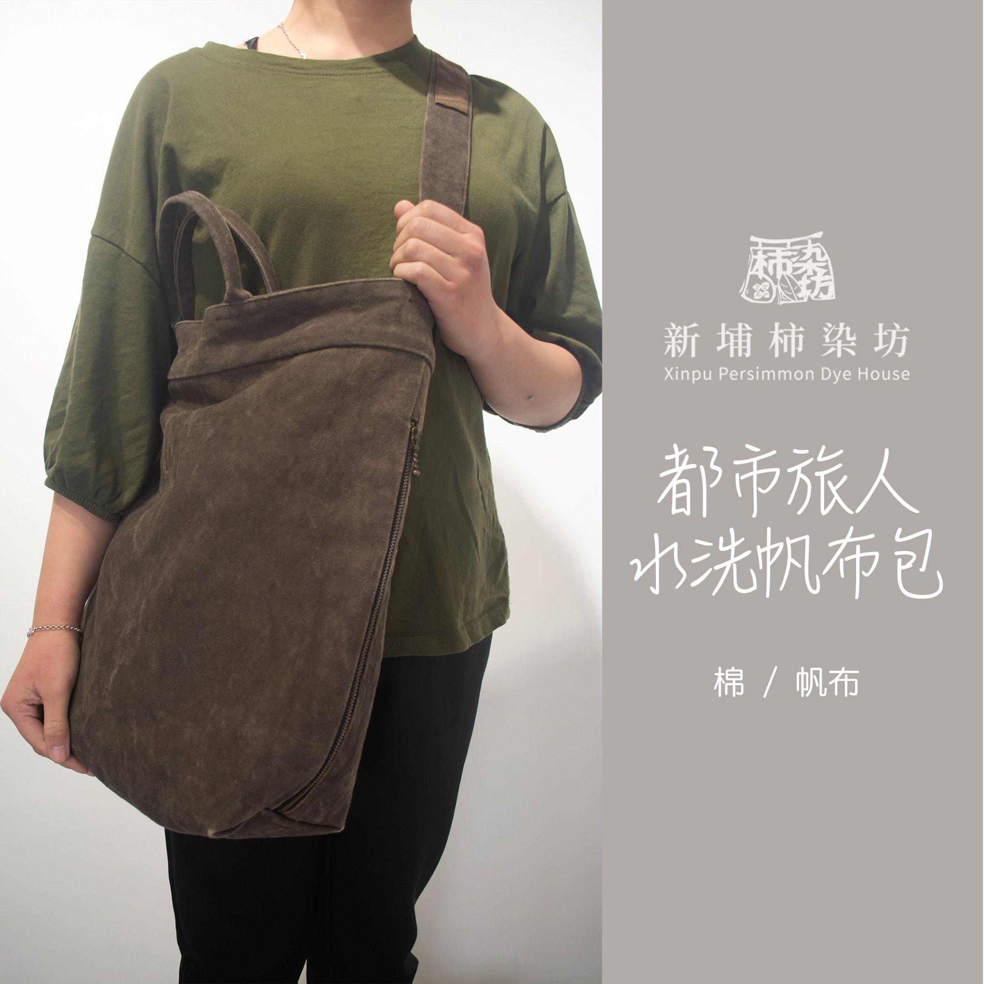 【新埔柿染坊】都市旅人 水洗帆布包,兼具肩背、斜背、手提的三用設計