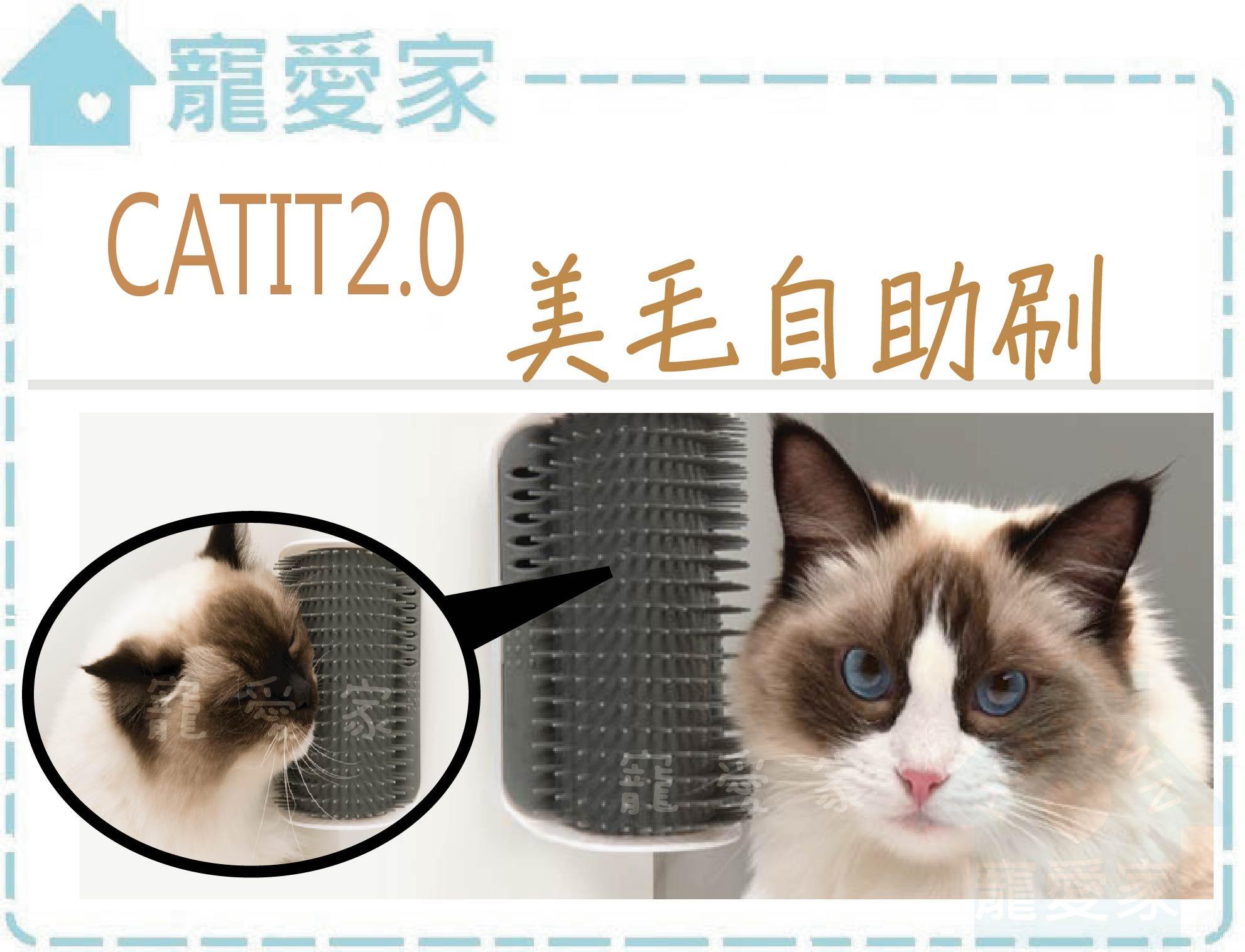 ☆寵愛家☆可超取☆CATIT 2.0 牆邊刷毛梳 HAGEN美毛自助刷(附貓草)
