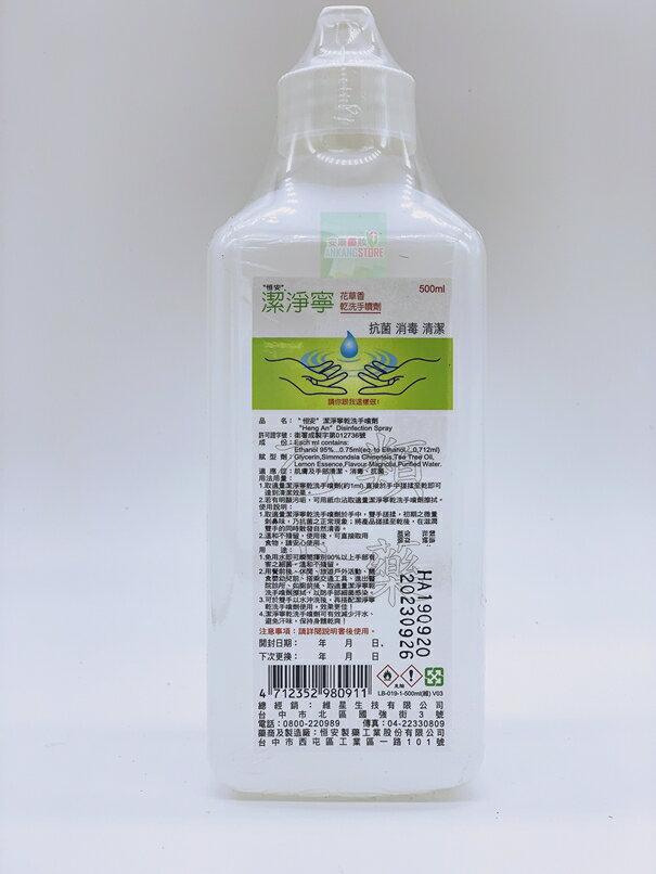 【恆安 】潔淨寧乾洗手噴劑 500ML(壓頭)