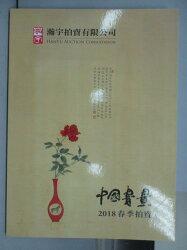【書寶二手書T6/收藏_PBT】瀚宇2018春季拍賣_中國書畫