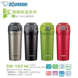 [滿3千,10%點數回饋]『ZOJIRUSHI』☆象印0.48LOne Touch廣口不鏽鋼真空保溫杯 SM-YAF48 **免運費**