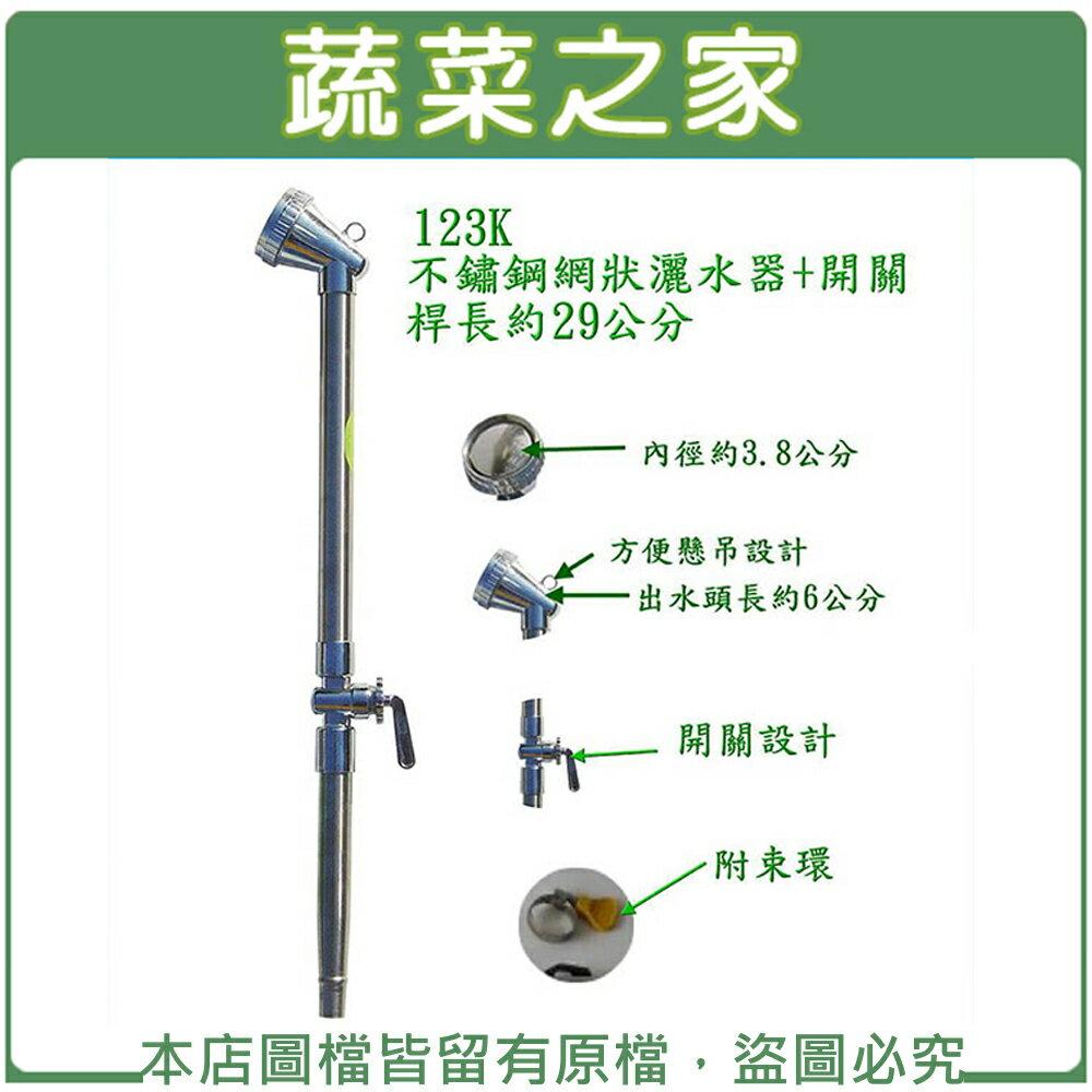 【蔬菜之家】007-B26.松格牌不鏽鋼灑水器+開關(附束環)//型號123K(桿長 約29公分)