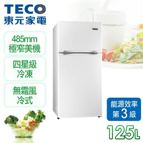 【東元TECO】125L 雙門冰箱 R1303W - 限時優惠好康折扣