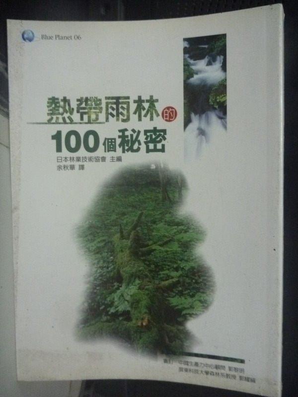 【書寶二手書T5/科學_IER】熱帶雨林的100個秘密_余秋華