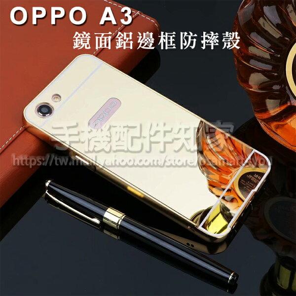 【鋁邊框+背蓋】OPPOA36.2吋鏡面防摔殼手機保護殼硬殼手機殼背蓋-ZW