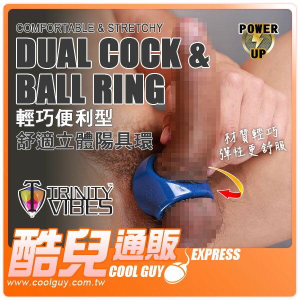 美國 XR brands 輕巧便利型舒適立體陽具環 Dual Cock & Ball Ring 針對初次嘗試一體成形立體屌環猛男們設計 美國原裝進口