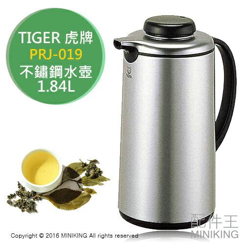 【配件王】日本代購 日本製 TIGER 虎牌 PRJ-019 不鏽鋼 水壺 茶壺 保冷 保溫 1.84L 另 PCF-G080