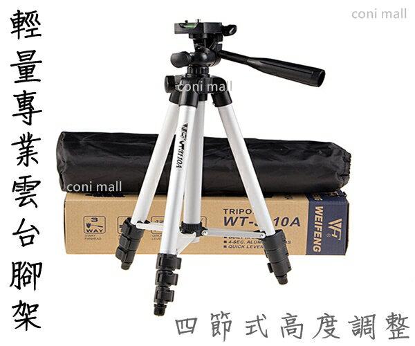 【coni shop】輕量專業雲台腳架 相機腳架 手機腳架 三腳架 支架 附背帶 腳架